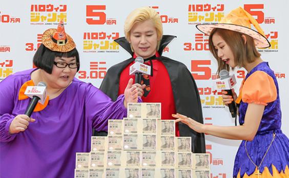「ハロウィンジャンボ宝くじ」発売 10万円以上の当せん本数は、約3万5000本