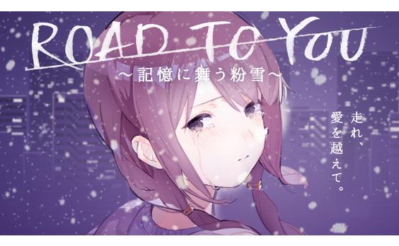 ダンロップ「WINTER MAXX」アニメ第3弾  楽曲は名曲「粉雪」