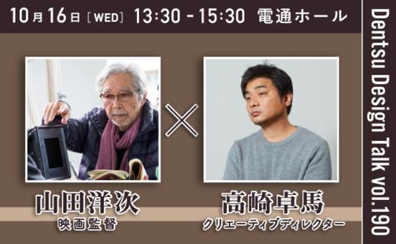 【参加者募集】電通デザイントーク「山田洋次監督、どうして今寅さんは帰ってきたんですか?」