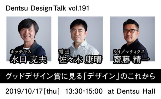 【参加者募集】電通デザイントーク「グッドデザイン賞に見る『デザイン』のこれから」
