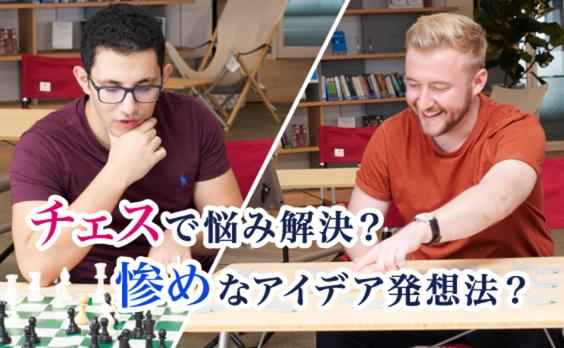 世界最難関!ミネルバ大の学生が考案。 チェスで悩み解決?惨めなアイデア発想法?