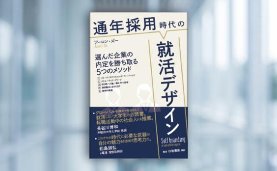 『通年採用時代の就活デザイン』発売
