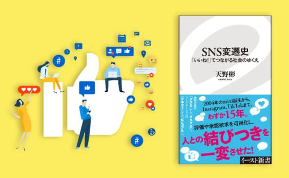 天野彬氏著『SNS変遷史 「いいね!」でつながる社会のゆくえ』発売