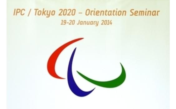 史上初 同一都市で2度目のパラリンピック  「IPC/東京2020オリエンテーションセミナー」開催