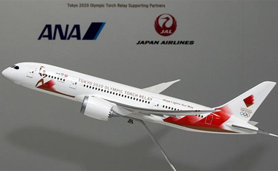 東京2020聖火  到着式概要と特別輸送機のデザイン発表