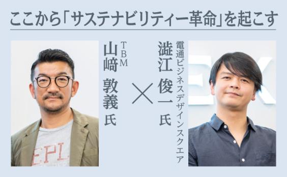 サステナビリティー革命で日本から世界の価値観を変える
