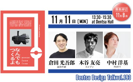 【参加者募集】電通デザイントーク「なんでもつくるよ。」