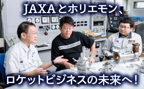 JAXAとホリエモン、共創するロケットビジネス。