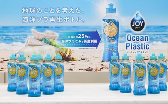 P&Gジャパン 再生海洋プラスチックをボトル原料にした「ジョイ」発売