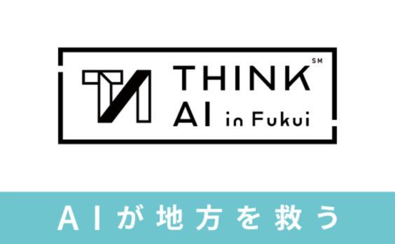 AIで地方創生!福井で見つけたイノベーションの可能性