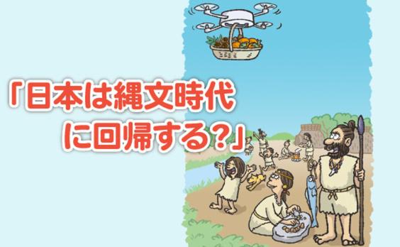 Society 5.0、日本は縄文時代に回帰する