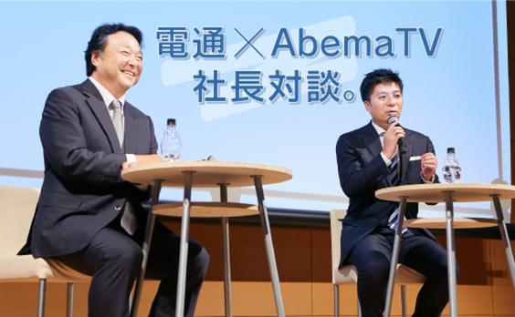AbemaTV×電通、社長対談。ネットが切り開く新しいテレビの形