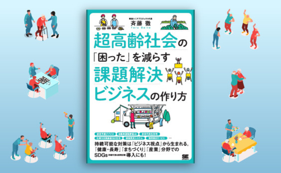 斉藤徹氏著『超高齢社会の「困った」を減らす課題解決ビジネスの作り方』発売