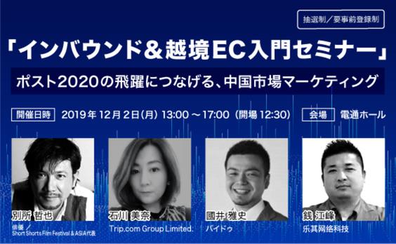 【参加者募集】「インバウンド&越境EC入門セミナー」、開催!  ポスト2020の飛躍につなげる、中国市場マーケティング