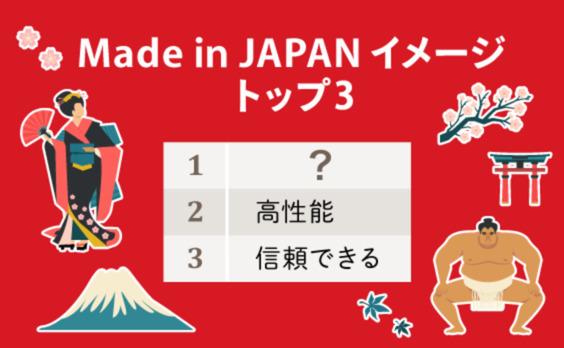 Made in JAPANは強みになるか?~日本ブランドの今とこれから~