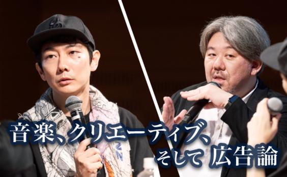 ぜんぜん違って、意外と同じ。菅野薫と田辺俊彦の広告論