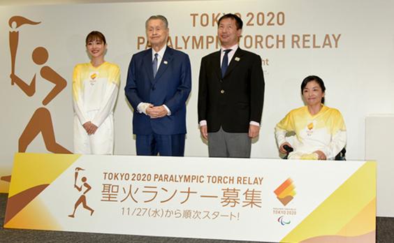 東京パラリンピック聖火リレー ランナーは約1000人で、11月27日から 募集開始