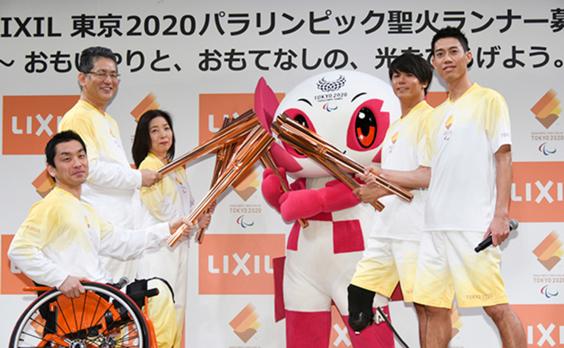 LIXIL パラリンピック聖火ランナー 募集開始