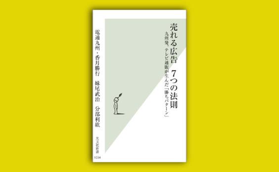 『売れる広告 7つの法則 九州発、テレビ通販が生んだ「勝ちパターン」』香月勝行氏他著発売