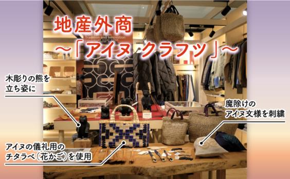 東京で「アイヌ クラフツ」を売る!地産外商のプロジェクトプロデュース