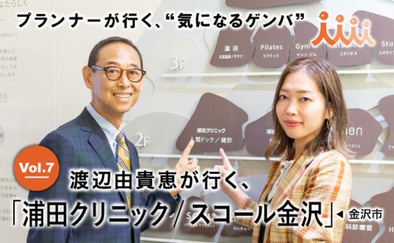 渡辺由貴恵が行く、金沢市「浦田クリニック/スコール金沢」
