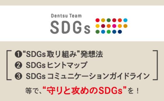 守りのSDGsと攻めのSDGsのソリューションとは?