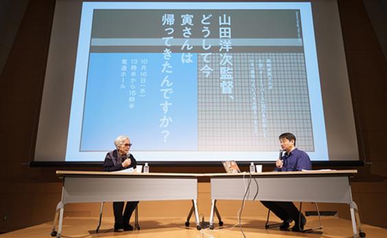 山田監督、どうして今寅さんは帰ってきたんですか。<ほぼ全文掲載スペシャル>