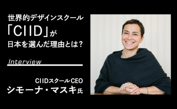 企業戦略×SDGsで新たなビジネスチャンスを生む。「CIID」のアプローチ