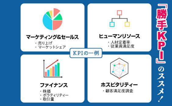 """""""勝手KPI""""のススメ!"""
