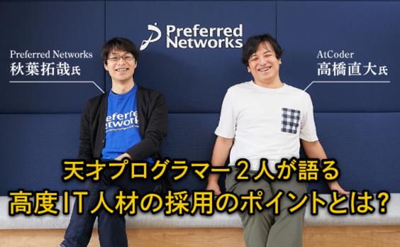 天才プログラマー2人が語る、高度IT人材の採用のポイントとは?