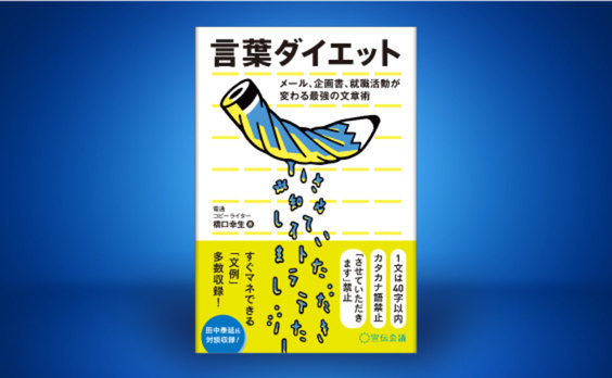 橋口幸生著『言葉ダイエット メール、企画書、就職活動が変わる最強の文章術』発売