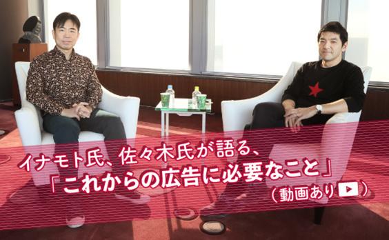 レイ・イナモト氏、佐々木康晴氏が審査員視点で語る、「これからの広告に必要なこと」(動画あり)