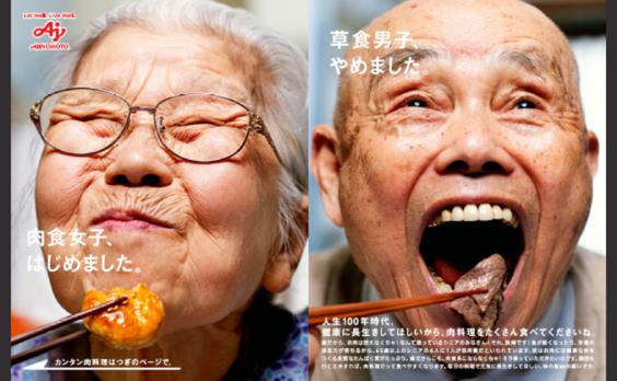 第58回「JAA広告賞 消費者が選んだ広告コンクール」受賞作が決定