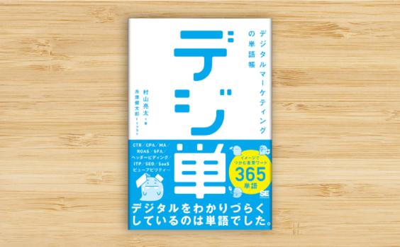 基礎から最新の用語を網羅「『デジ単』デジタルマーケティングの単語帳」発売(動画あり)