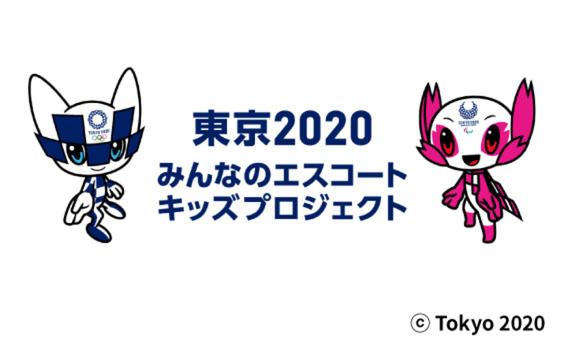 「東京2020みんなのエスコートキッズプロジェクト」  子どもたちを夢の舞台へ!