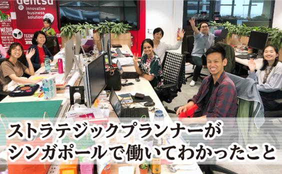 シンガポールで知った、グローバル プランナーズ ネットワークの強み