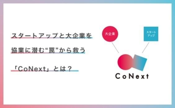 """スタートアップと大企業を、協業に潜む""""罠""""から救う「CoNext」とは?"""
