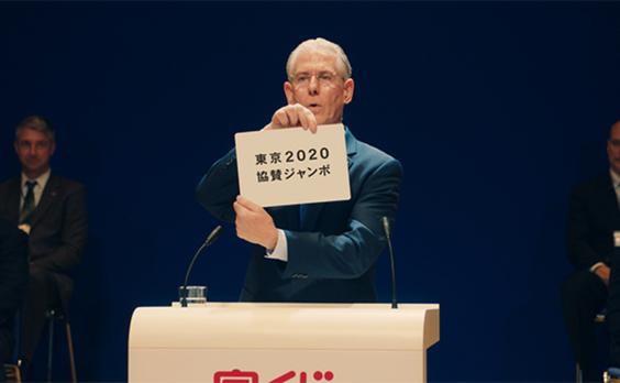 「東京2020協賛ジャンボ宝くじ」CM  7年前の「TOKYO!」の名シーンを脚色(メーキング映像あり)