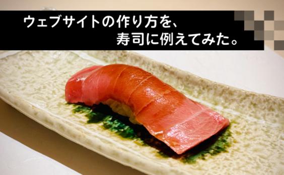 ウェブと寿司