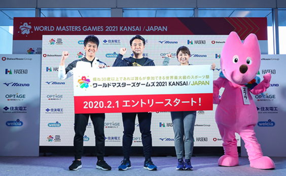 ワールドマスターズゲームズ2021関西  エントリー開始で記念イベント