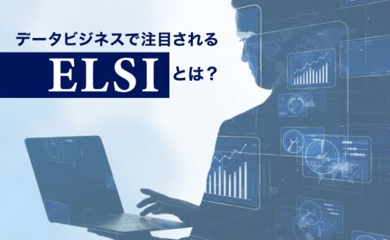 ELSI対応なくして、データビジネスなし?!話題のELSIとは