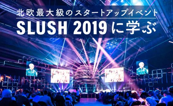 2020以降に社会を動かすビジネスとは〜北欧最大級のスタートアップイベント「SLUSH」で得たヒント