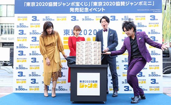 東京2020大会に向けて、協賛ジャンボ宝くじ発売