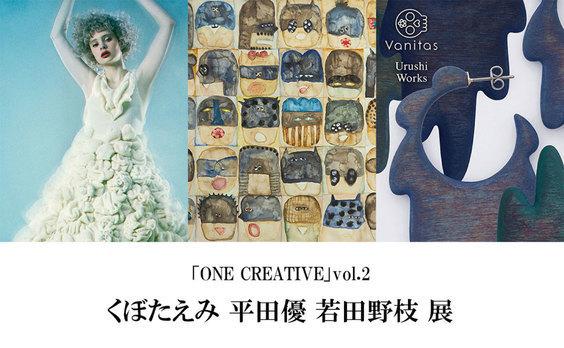 電通のクリエイターによるアート展「ONE CREATIVE」vol.2が開催