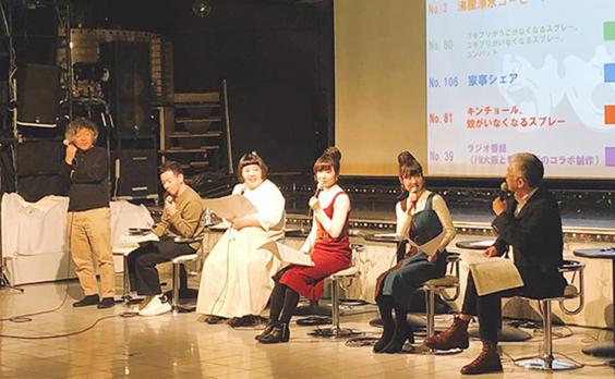 第2回「HaHaHa Osaka Creativity Awards」 グランプリに大日本除虫菊ラジオCM