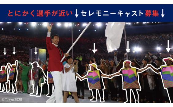 東京2020大会開閉会式  アシスタントキャスト2200人募集
