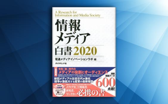 電通『情報メディア白書2020』を発刊、電子版も併売