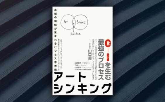 「アートシンキング未知の領域が生まれるビジネス思考術」発売