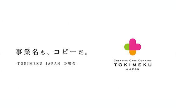 事業名も、コピーだ。-TOKIMEKU JAPANの場合-