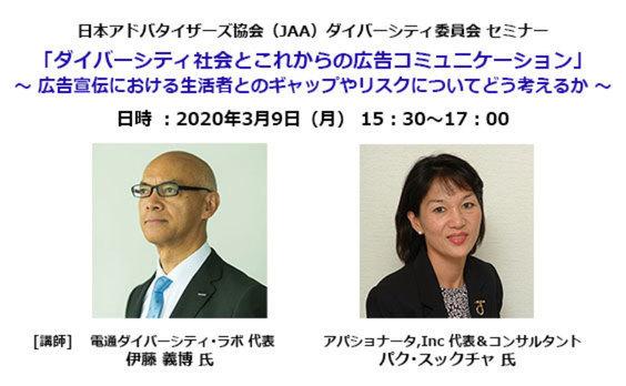 【参加者募集】JAAダイバーシティ委員会セミナー 「ダイバーシティ社会とこれからの広告コミュニケーション」開催